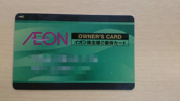 名入れされたイオンオーナーズカード