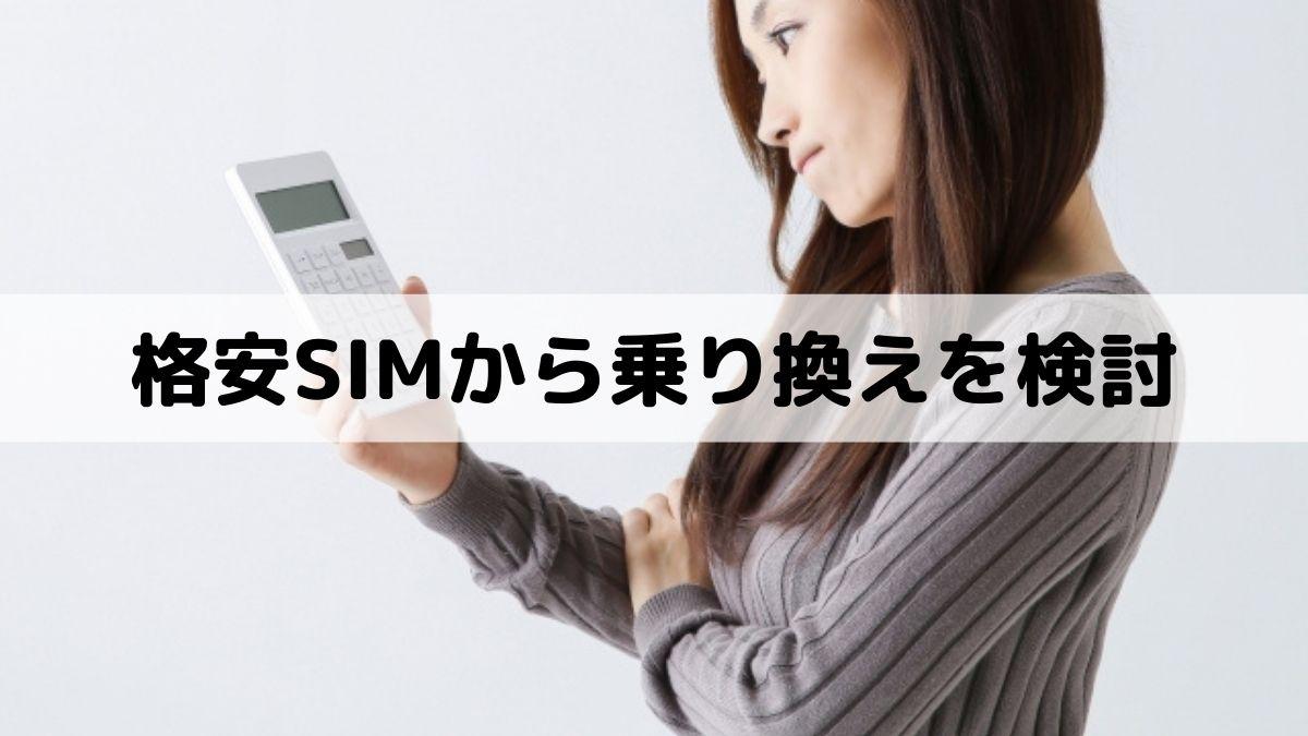 格安SIMから乗り換え