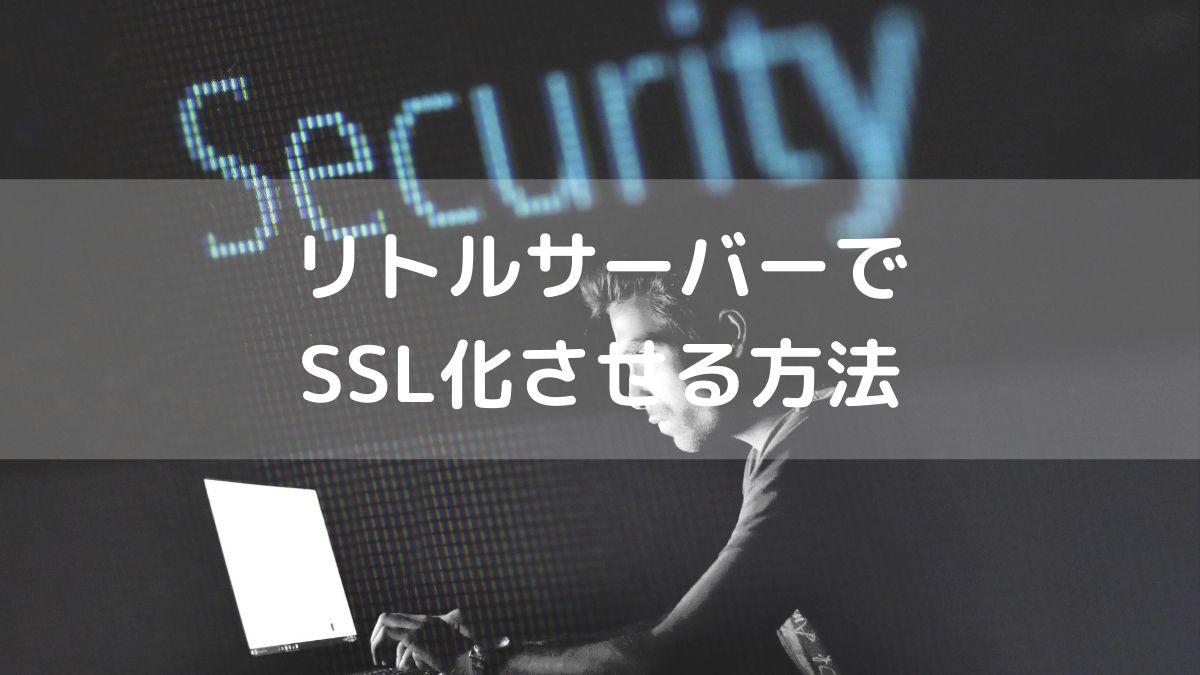 リトルサーバーでSSL化させる方法