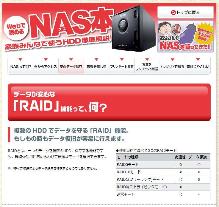 RAID機能って何?