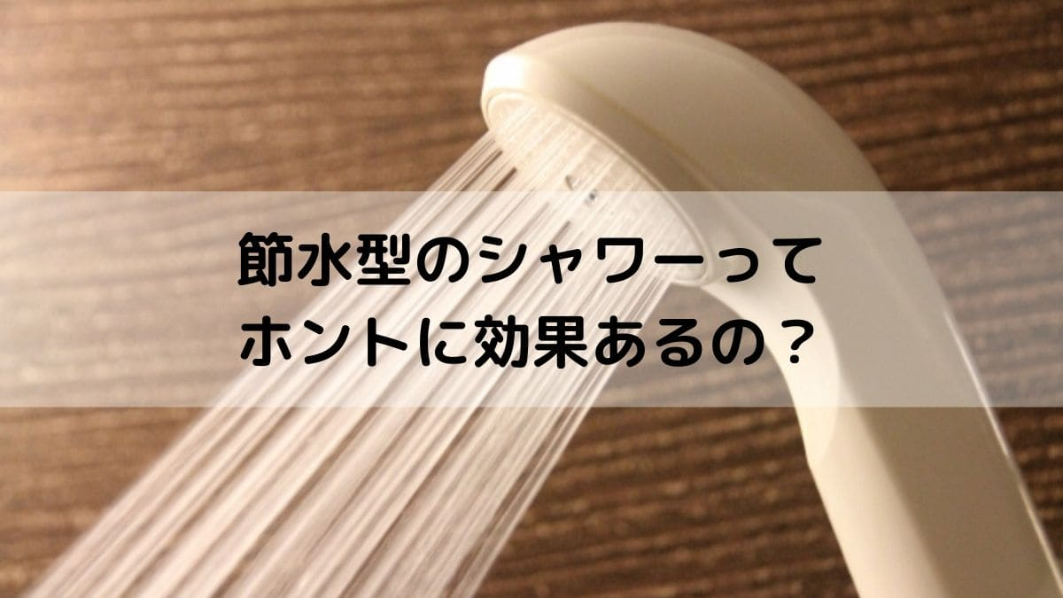 節水シャワーの効果