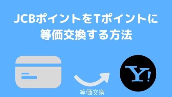 okidokiポイントを等価交換する