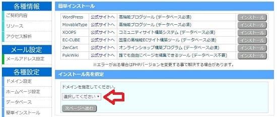 リトルサーバーにワードプレスをインストールする手順