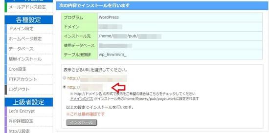 リトルサーバーにワードプレスを入力する手順