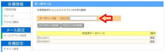 リトルサーバーにデータベースを追加する