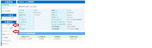 リトルサーバーにドメインとデータベースを追加する