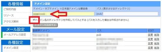 リトルサーバーに独自ドメインを追加する
