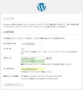 ワードプレスの登録画面