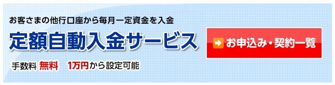 住信SBIネット銀行の自動入金サービスが便利