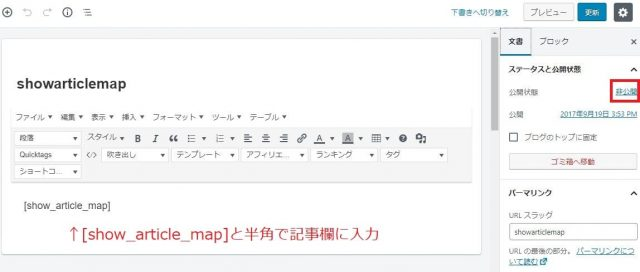 show-article-mapの使い方