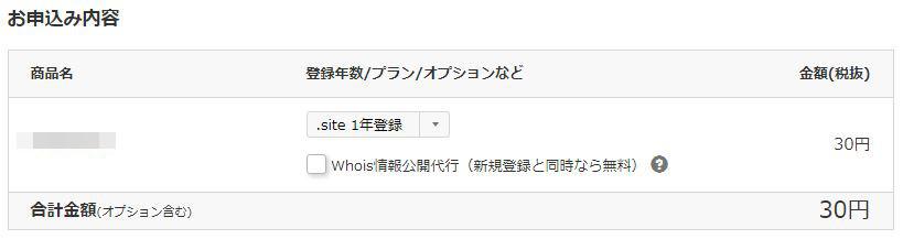 お名前ドットコムのWhois情報公開代行のチェックボックス