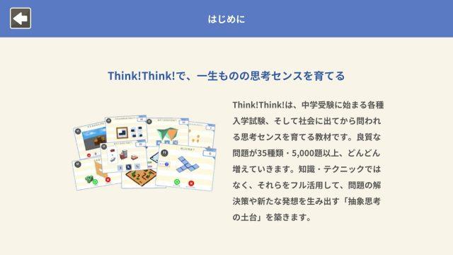 思考力を育てる知育アプリ「シンクシンク」