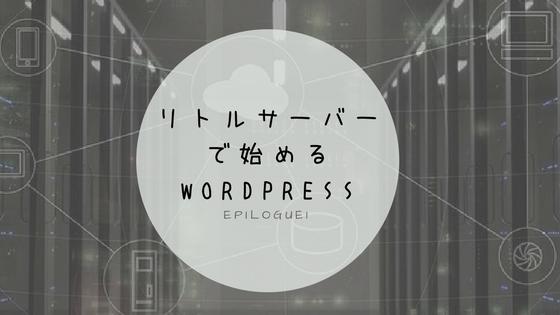 格安のリトルサーバーでワードプレスを運営中