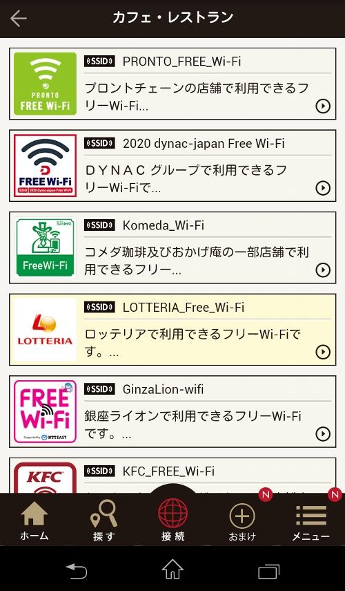 日本のフリーWi-Fiに接続するアプリ