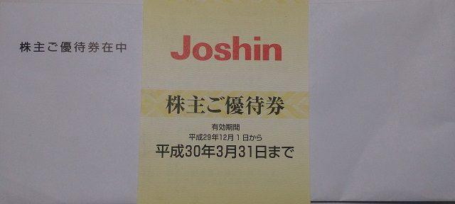 端株優待で手に入れたジョーシン電機の優待券