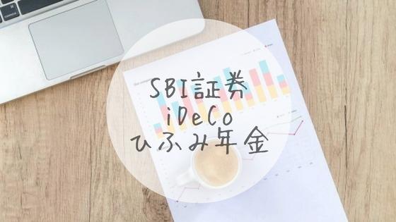 SBI証券のiDeCoでひふみ年金