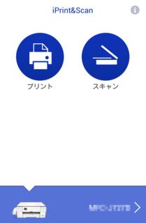 ブラザーのアプリでスキャン