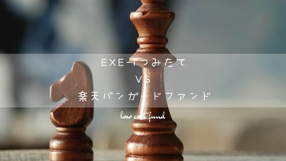 EXE-iつみたてファンドと楽天バンガードどちらが有利?