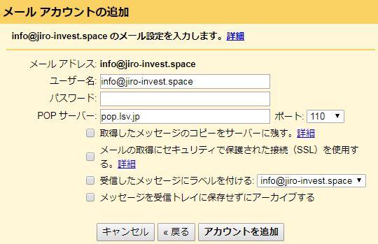 リトルサーバーで取得した独自ドメインのメールアドレスをgmailで受信する方法