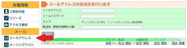 リトルサーバーで独自ドメインのメールアドレスを取得する方法