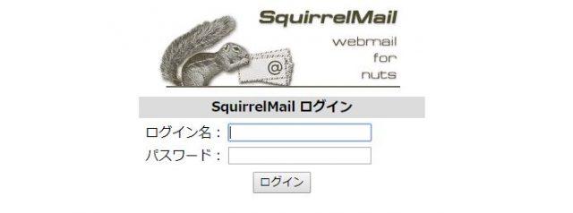 独自ドメインのメールアドレスをリトルサーバーで送受信する方法