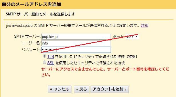 リトルサーバーで取得した独自ドメインのメールアドレスをgmailで送信する方法