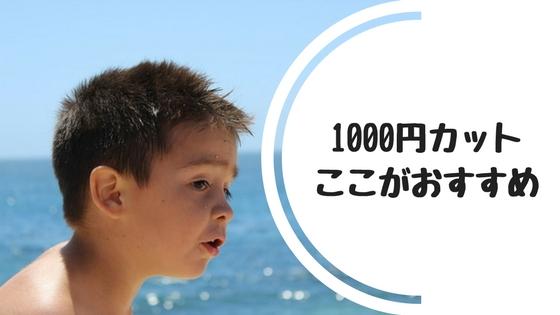 1000円カットのおすすめと頼み方のコツ