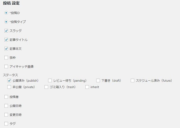 プラグインCSVエクスポーターの設定画面