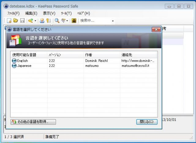 Keepassの日本語化