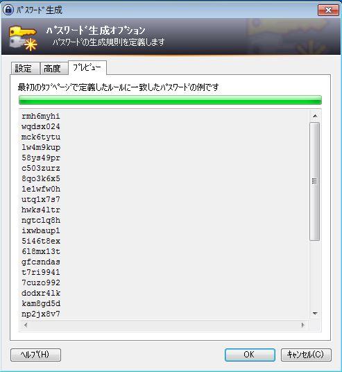 keepassで自動作成されたパスワード