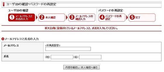 楽天に不正アクセスされた時のパスワードの再設定