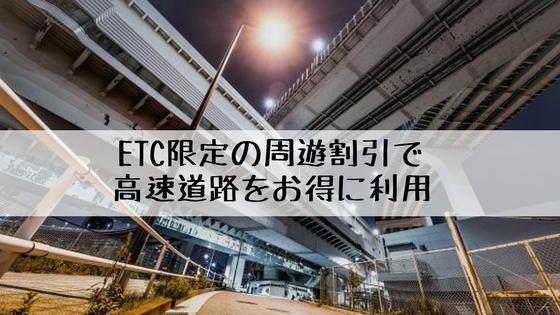 ETCの周遊割引で高速道路をお得に利用する
