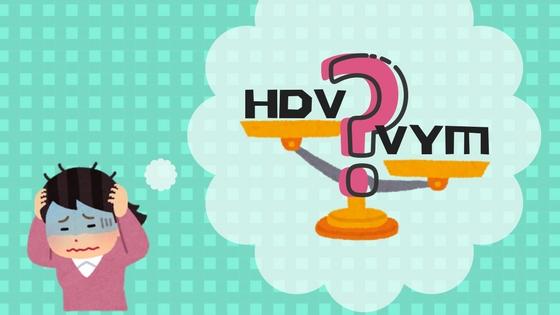 HDVとVYMを比較してみた