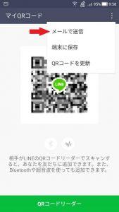 格安SIMでもLINEをQRコードで友達を追加する方法