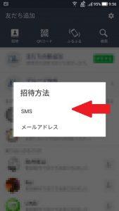 格安SIMでもできる!LINEをSMSで友達追加する方法