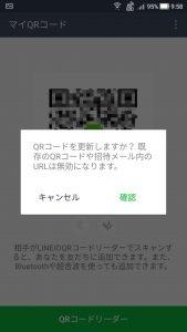 格安SIMのLINEでもQRコード更新ができる