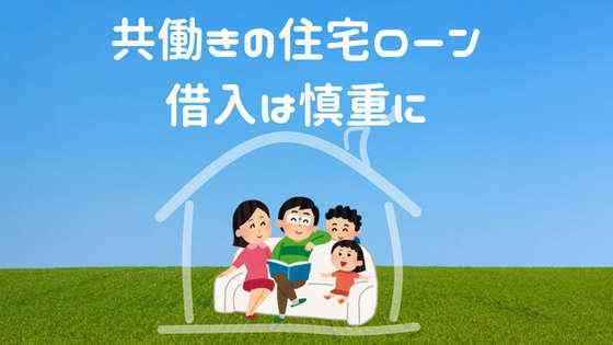 共働きの住宅ローンの借り入れは慎重に