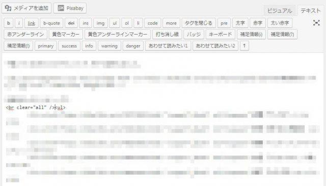 html修正テキスト表示