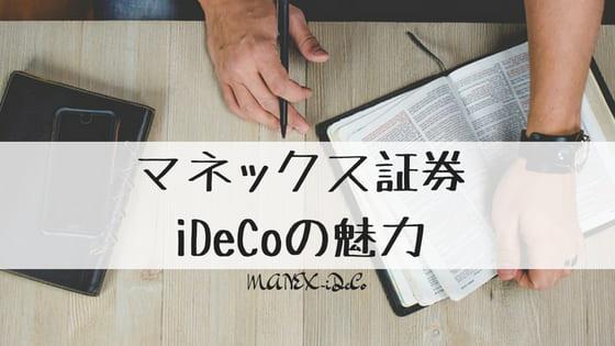 マネックス証券のiDeCoの魅力