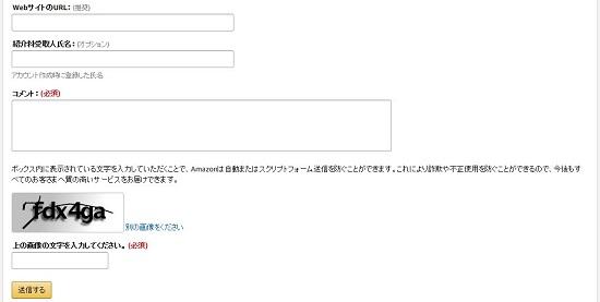 Amazonアソシエイトに追加したサイトの審査を申請する方法