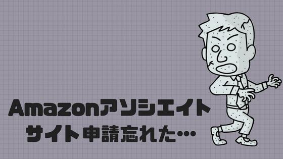 amazonアソシエイトのサイト申請を忘れた時の処置の方法