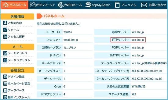 リトルサーバーのFTPサーバーを確認する