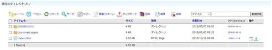 リトルサーバーのwebマネージャー画面