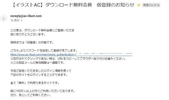イラストACの登録の仕方