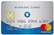 ミライノカードのマスターカード