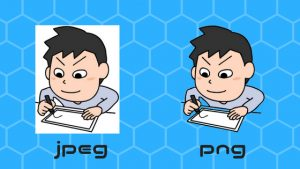 jpegとpngとの違い