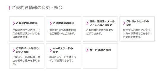 IIJmio支払いクレジットカード変更手続き