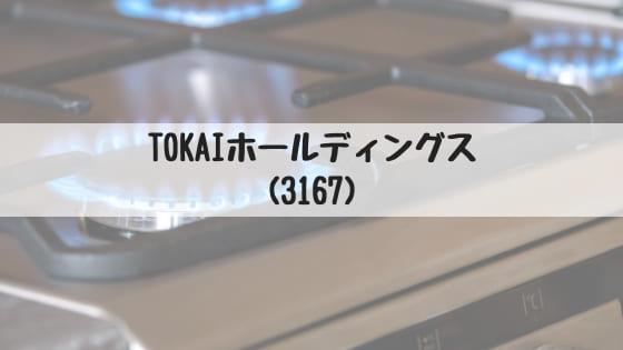TOKAIホールディングスの配当と株主優待