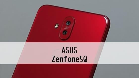 ASUSのZenfone5Q