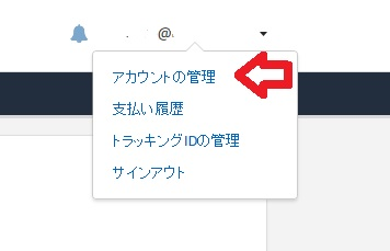 Amazonアソシエイトに追加したサイトを登録する方法